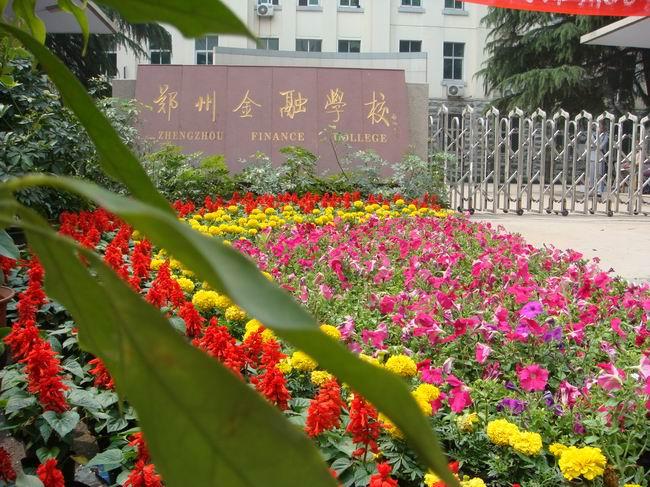 校园风采 郑州市金融学校